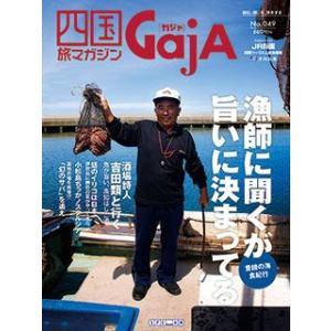 四国旅マガジンGajA049号 2011年発刊|spcbooks