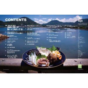 四国旅マガジンGajA049号 2011年発刊|spcbooks|02