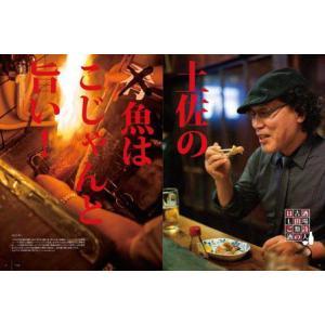 四国旅マガジンGajA049号 2011年発刊|spcbooks|03