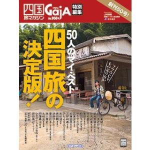 四国旅マガジンGajA050号 2011年発刊|spcbooks