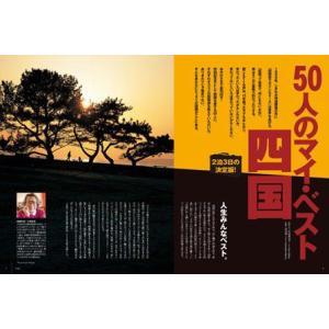 四国旅マガジンGajA050号 2011年発刊|spcbooks|03