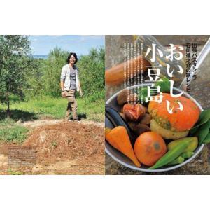 四国旅マガジンGajA050号 2011年発刊|spcbooks|04