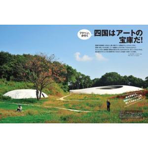 四国旅マガジンGajA050号 2011年発刊|spcbooks|05