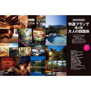 四国旅マガジンGajA050号 2011年発刊|spcbooks|06