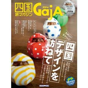四国旅マガジンGajA051号 2012年発刊|spcbooks