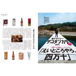 四国旅マガジンGajA051号 2012年発刊|spcbooks|05