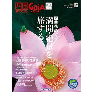 四国旅マガジンGajA052号 2012年発刊|spcbooks