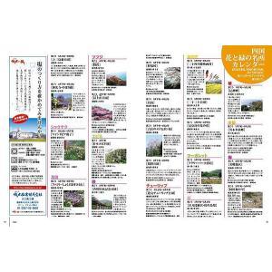 四国旅マガジンGajA052号 2012年発刊|spcbooks|06