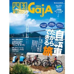 四国旅マガジンGajA053号 2012年発刊|spcbooks