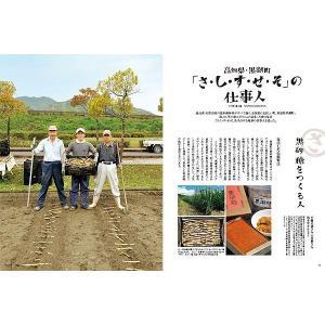 四国旅マガジンGajA053号 2012年発刊|spcbooks|05