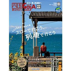 四国旅マガジンGajA054号 2012年発刊|spcbooks