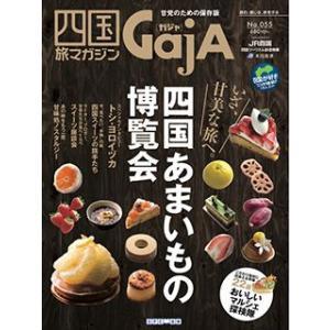 四国旅マガジンGajA055号 2013年発刊|spcbooks