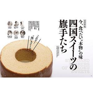 四国旅マガジンGajA055号 2013年発刊|spcbooks|02