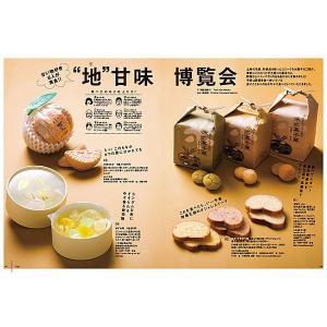 四国旅マガジンGajA055号 2013年発刊|spcbooks|04