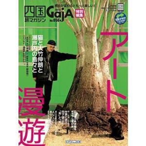 四国旅マガジンGajA056号 2013年発刊|spcbooks