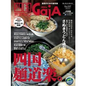 四国旅マガジンGajA057号「四国麺道楽。」 2013年発刊|spcbooks
