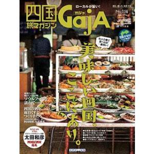 四国旅マガジンGajA058号「美味しい四国ここにあり」 2013年発刊|spcbooks
