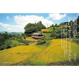 四国旅マガジンGajA058号「美味しい四国ここにあり」 2013年発刊|spcbooks|05