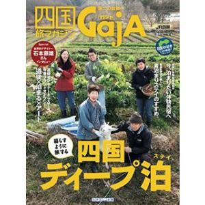 四国旅マガジンGajA059号「四国ディープ泊(ステイ)」 2014年発刊|spcbooks
