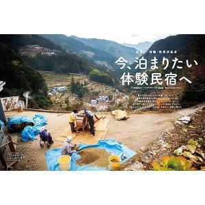 四国旅マガジンGajA059号「四国ディープ泊(ステイ)」 2014年発刊|spcbooks|02