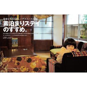 四国旅マガジンGajA059号「四国ディープ泊(ステイ)」 2014年発刊|spcbooks|04