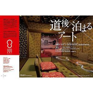 四国旅マガジンGajA059号「四国ディープ泊(ステイ)」 2014年発刊|spcbooks|06