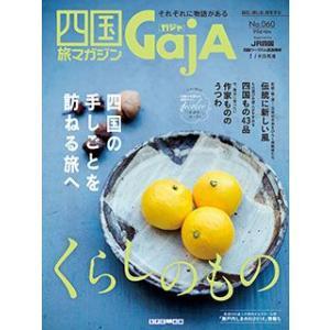 四国旅マガジンGajA060号「くらしのもの」 2014年発刊|spcbooks