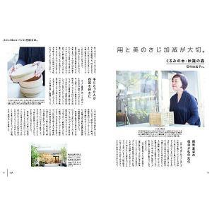 四国旅マガジンGajA060号「くらしのもの」 2014年発刊|spcbooks|03