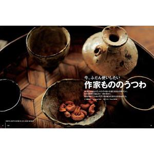四国旅マガジンGajA060号「くらしのもの」 2014年発刊|spcbooks|04