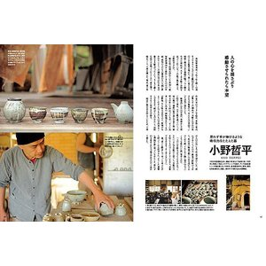 四国旅マガジンGajA060号「くらしのもの」 2014年発刊|spcbooks|05