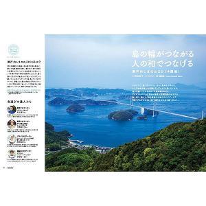 四国旅マガジンGajA060号「くらしのもの」 2014年発刊|spcbooks|06