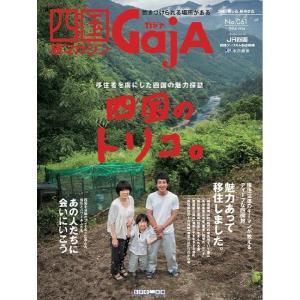 四国旅マガジンGajA061号「四国のトリコ。」2014年発刊|spcbooks