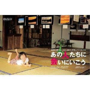四国旅マガジンGajA061号「四国のトリコ。」2014年発刊|spcbooks|04