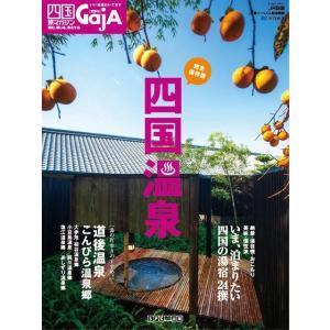 四国旅マガジンGajA063号「四国温泉案内」2015年発刊|spcbooks