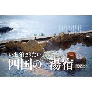 四国旅マガジンGajA063号「四国温泉案内」2015年発刊|spcbooks|02