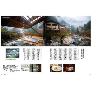 四国旅マガジンGajA063号「四国温泉案内」2015年発刊|spcbooks|04
