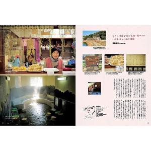 四国旅マガジンGajA063号「四国温泉案内」2015年発刊|spcbooks|06