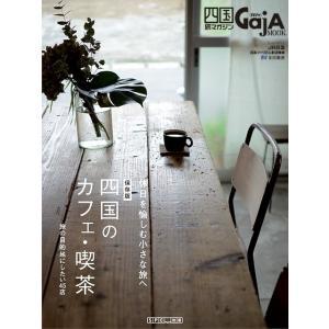四国旅マガジンGajA MOOK「四国のカフェ・喫茶」2015年発刊|spcbooks