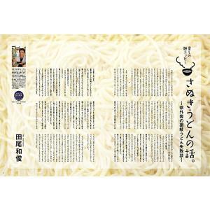 四国旅マガジンGajA MOOK「四国のうどん屋・蕎麦屋」2015年発刊|spcbooks|03