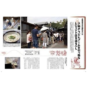 四国旅マガジンGajA MOOK「四国のうどん屋・蕎麦屋」2015年発刊|spcbooks|04
