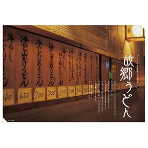 四国旅マガジンGajA MOOK「四国のうどん屋・蕎麦屋」2015年発刊|spcbooks|05