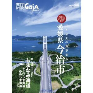 四国旅マガジンGajA MOOK「愛媛県今治市」2016年発刊|spcbooks