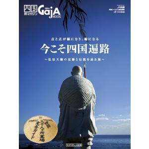 四国旅マガジンGajA MOOK「今こそ四国遍路」2016年発刊|spcbooks