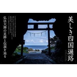 四国旅マガジンGajA MOOK「今こそ四国遍路」2016年発刊|spcbooks|02
