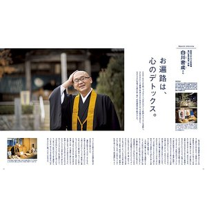四国旅マガジンGajA MOOK「今こそ四国遍路」2016年発刊|spcbooks|03