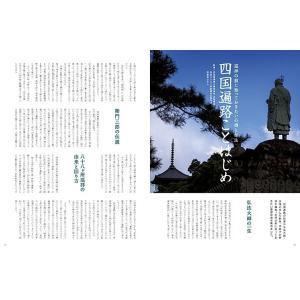 四国旅マガジンGajA MOOK「今こそ四国遍路」2016年発刊|spcbooks|04