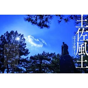 四国旅マガジンGajA MOOK「高知県」|spcbooks|02