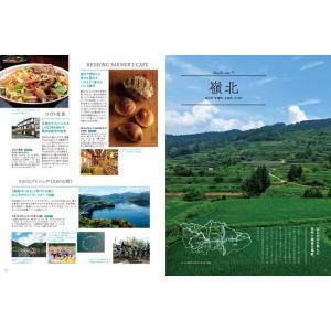 四国旅マガジンGajA MOOK「高知県」|spcbooks|04