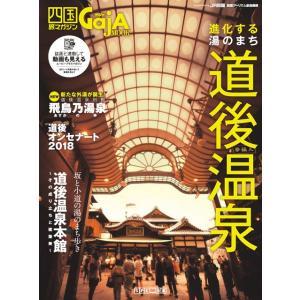 四国旅マガジンGajA MOOK 「進化する湯のまち 道後温泉」|spcbooks