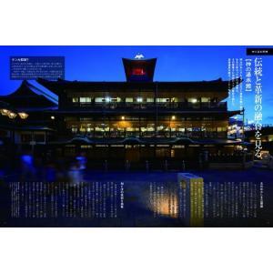 四国旅マガジンGajA MOOK 「進化する湯のまち 道後温泉」|spcbooks|02